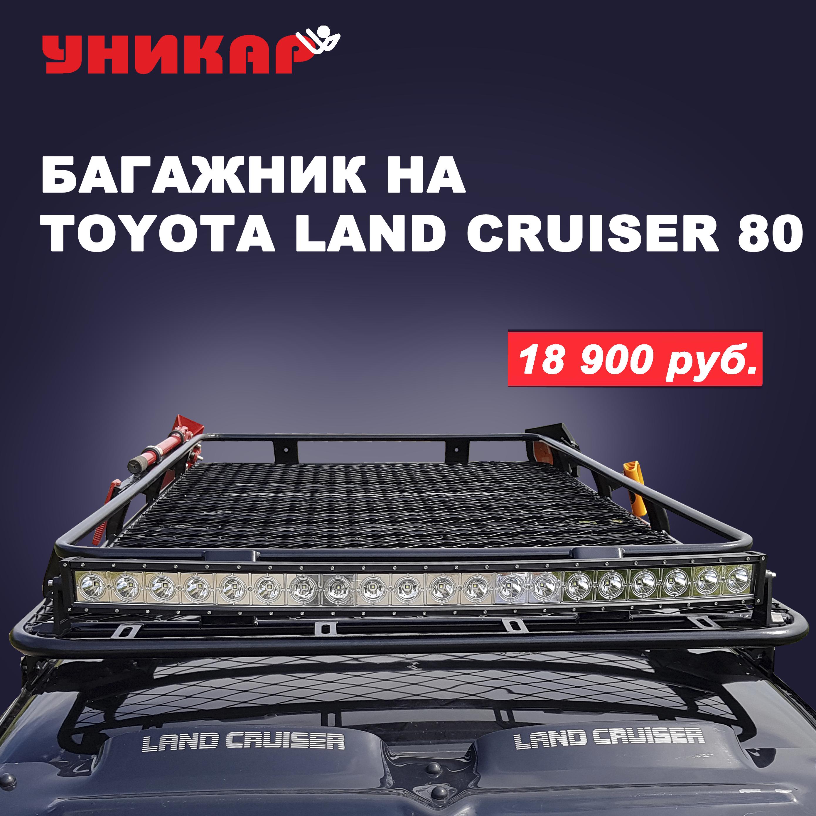 Багажники на Toyota Land Cruiser 80