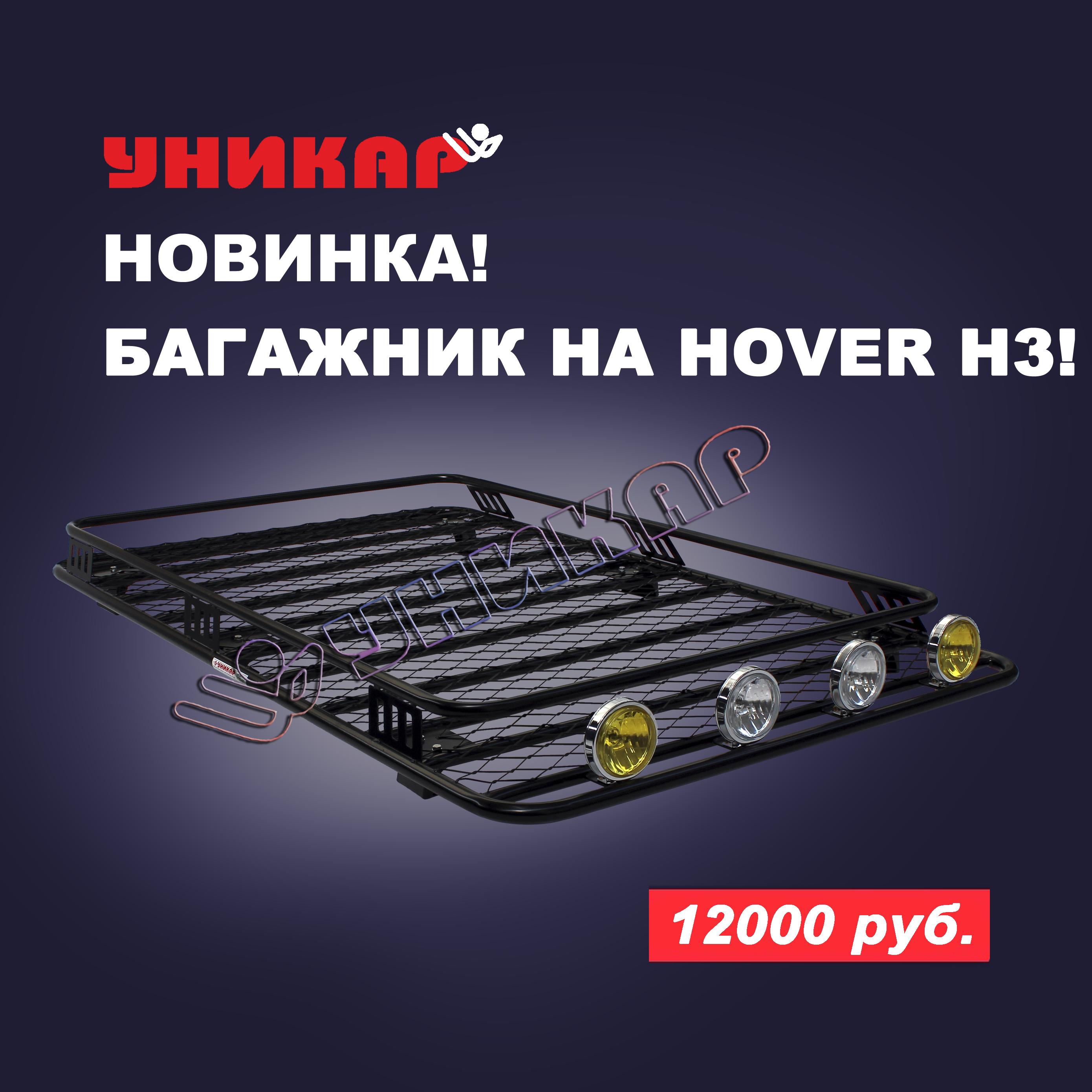 ❗ Новинка ❗ Багажник на Hover H3!