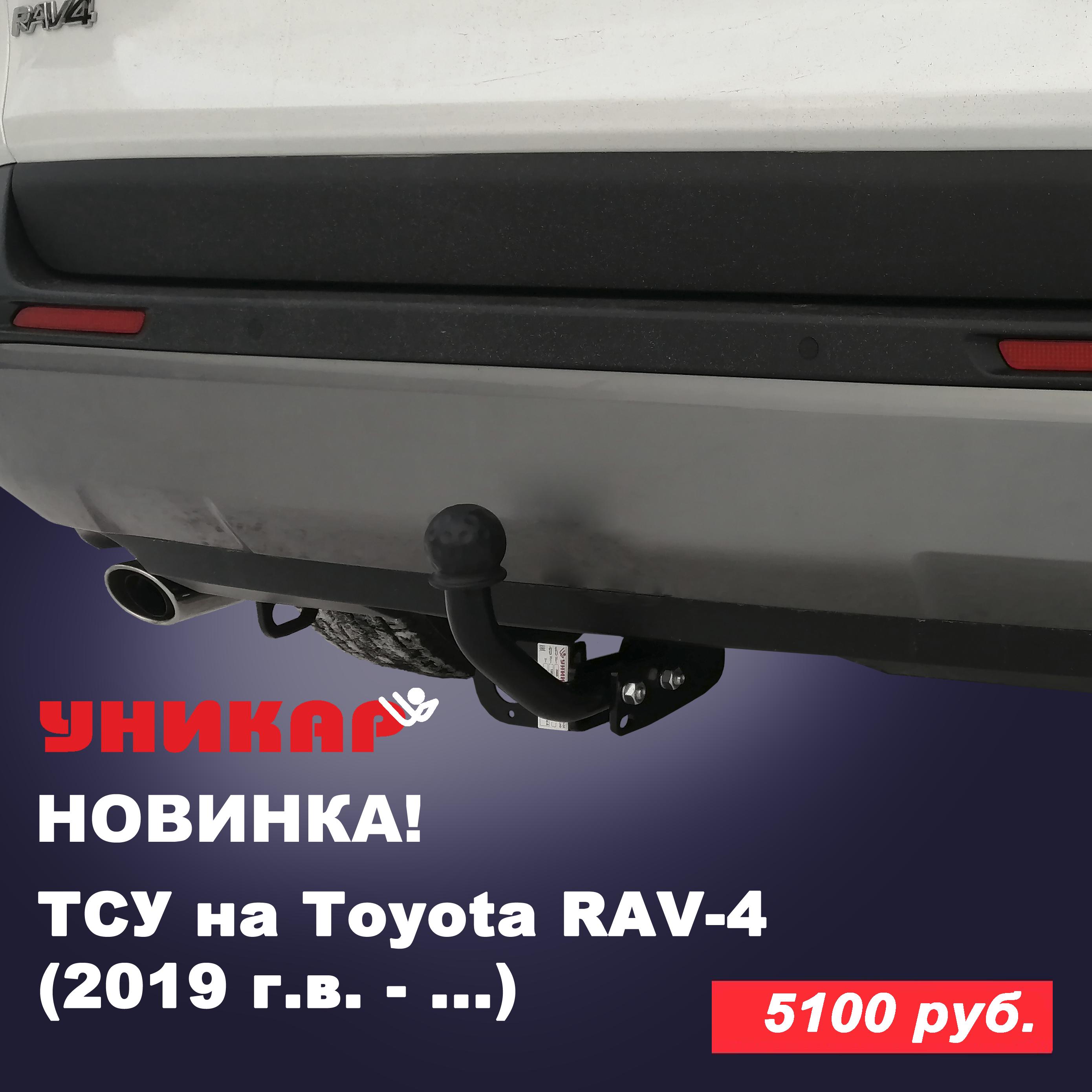 ❗ Новинка ❗ ТСУ (фаркоп) на Toyota RAV-4 (2019 г.в. — …)!
