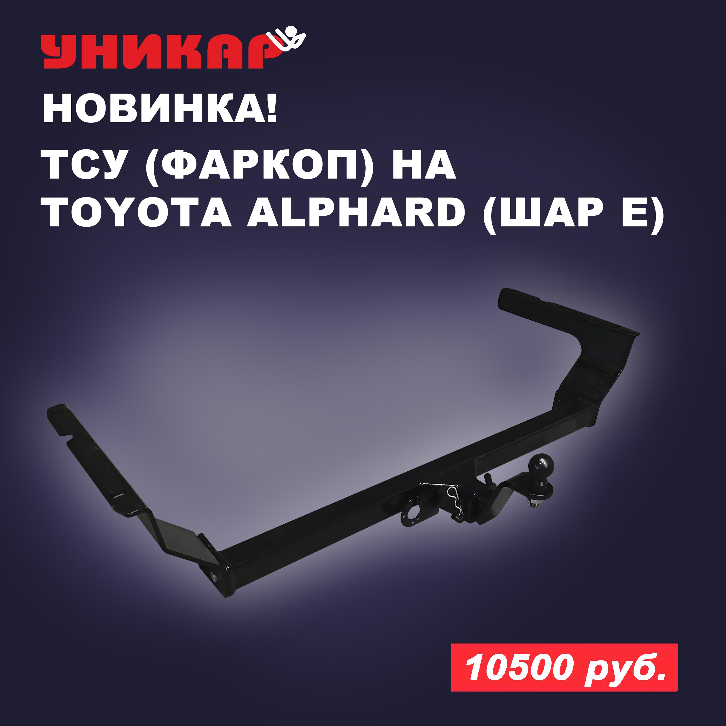 Новинка! ТСУ Toyota Alphard (шар Е)