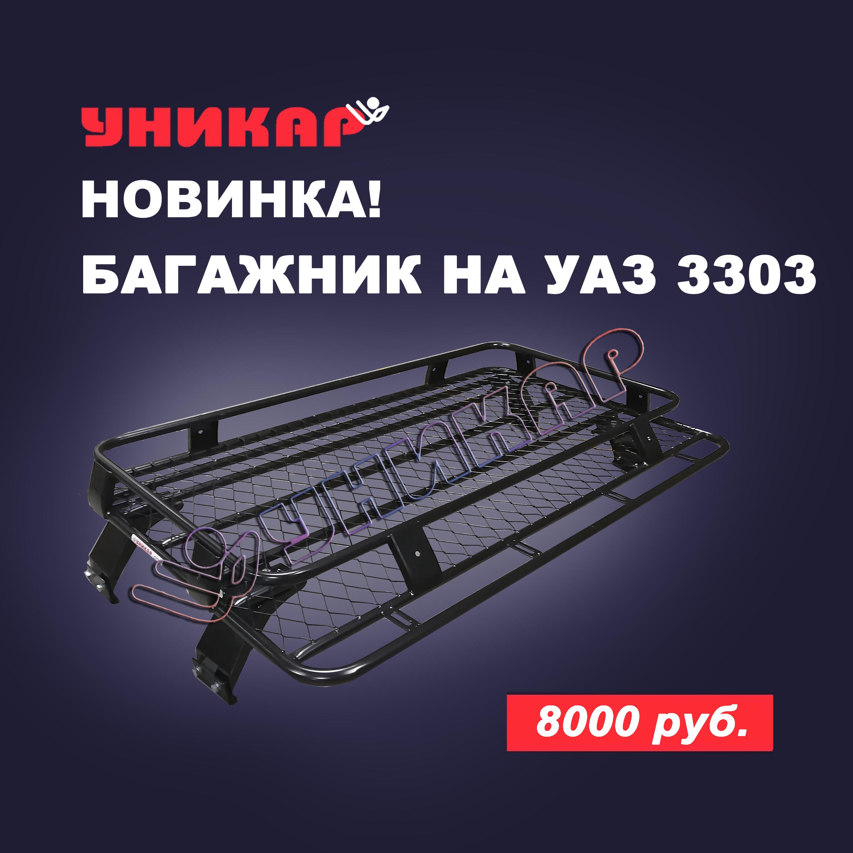 Новинка! Багажник на УАЗ 3303!
